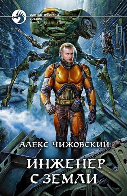 Инженер с Земли - Чижовский Алекс