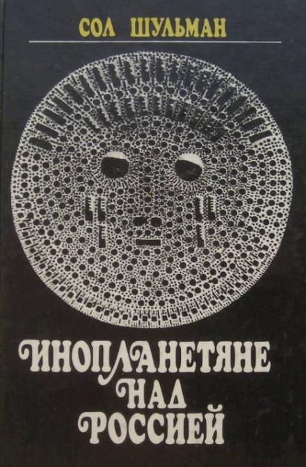 Скачать аудиокнигу Инопланетяне над Россией