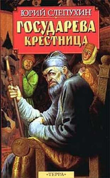 Государева крестница - Юрий Слепухин
