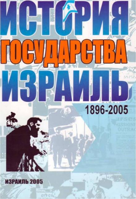 Израиль. История государства - Михаил Штереншис