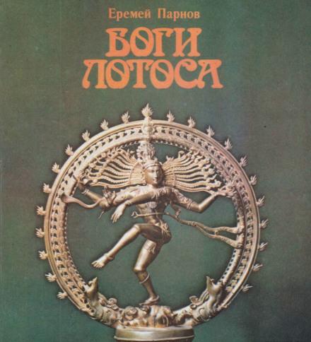 Скачать аудиокнигу Боги Лотоса: Критические заметки о мифах, верованиях и мистика Востока