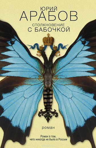 Скачать аудиокнигу Столкновение с бабочкой