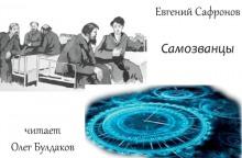 Самозванцы - Евгений Сафронов