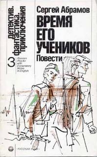 Время его учеников - Абрамов Сергей