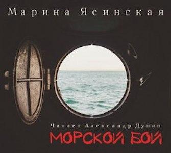 Скачать аудиокнигу Морской бой