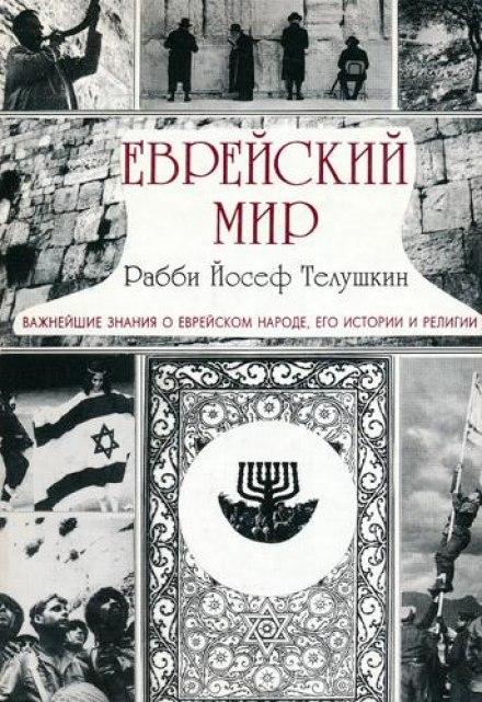 Скачать аудиокнигу Еврейский мир