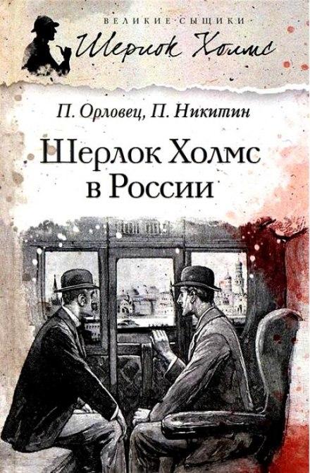 Скачать аудиокнигу Шерлок Холмс в России