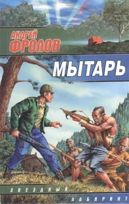 Мытарь - Андрей Фролов