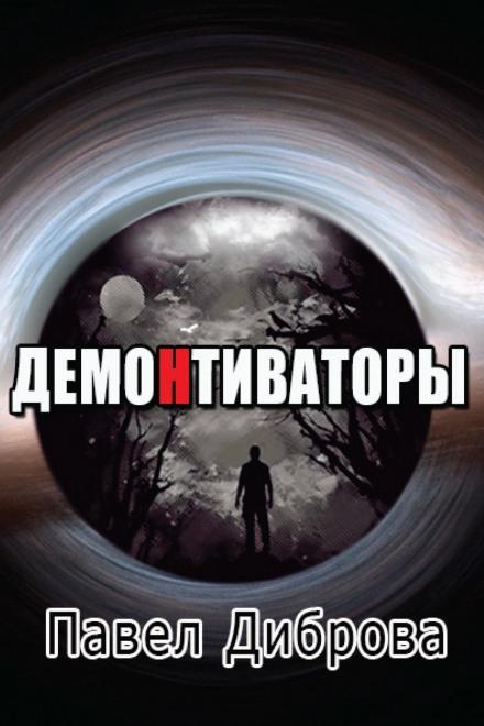 ДемоНтиваторы - Павел Диброва