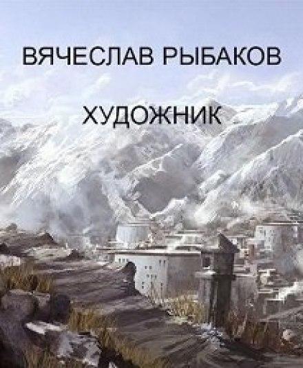 Скачать аудиокнигу Художник