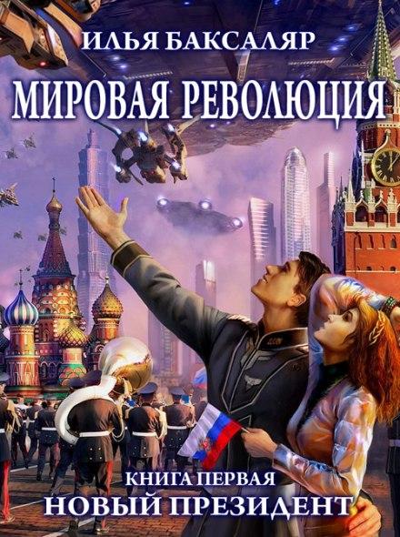 Скачать аудиокнигу Мировая революция. Новый президент