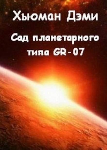 Сад планетарного типа GR-07 - Дэми Хьюман