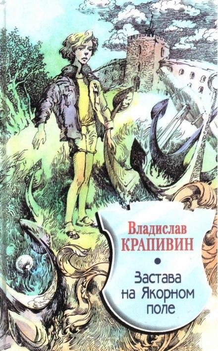 Застава на Якорном поле - Владислав Крапивин