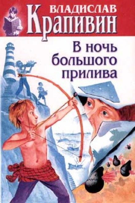 В ночь большого прилива - Владислав Крапивин