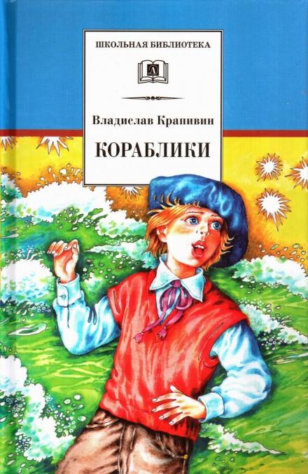 Кораблики, или Помоги мне в пути… - Владислав Крапивин
