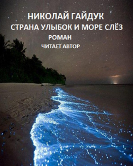Страна улыбок и море слёз - Николай Гайдук