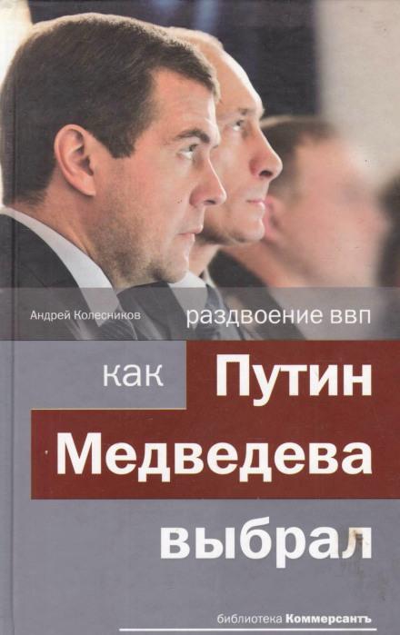 Скачать аудиокнигу Раздвоение ВВП: как Путин Медведева выбрал