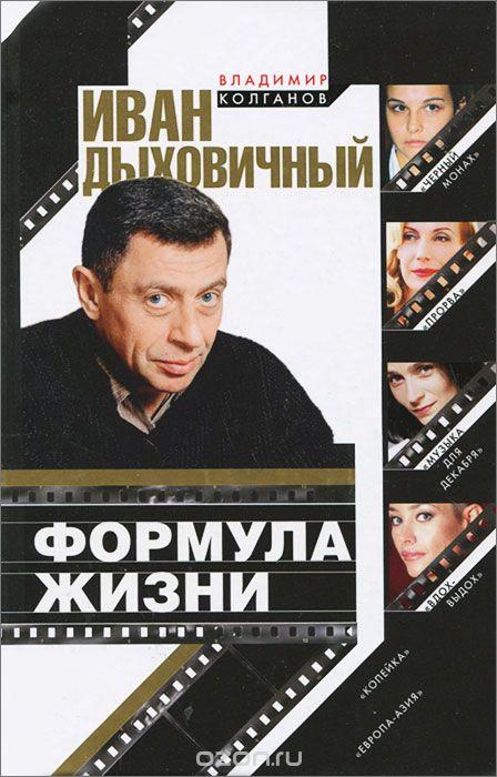 Скачать аудиокнигу Иван Дыховичный. Формула жизни