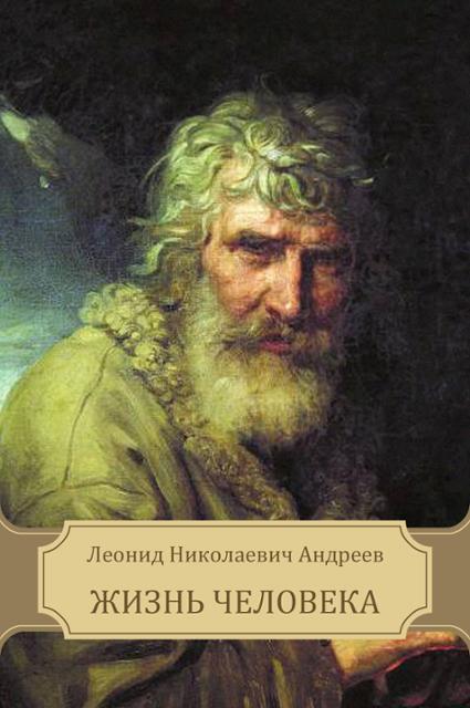 Жизнь Человека - Леонид Андреев