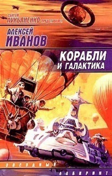 Победитель Хвостика - Алексей Иванов