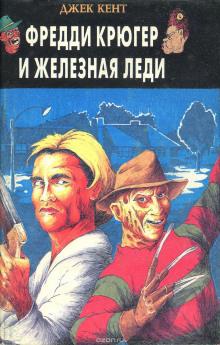 Фредди Крюгер и железная леди - Джек Кент