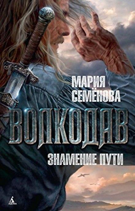 Волкодав. Знамение Пути - Мария Семенова