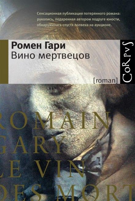 Вино мертвецов - Гари Ромен