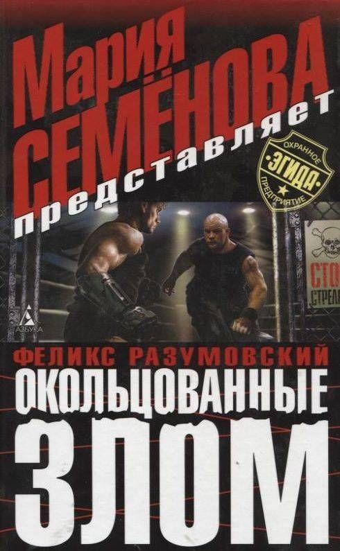 Скачать аудиокнигу Окольцованные злом