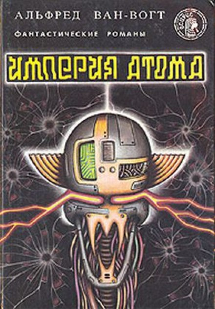 Империя атома - Альфред ван Вогт