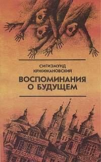 Скачать аудиокнигу Кржижановский Сигизмунд