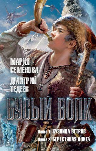 Бусый волк - Мария Семенова, Дмитрий Тедеев
