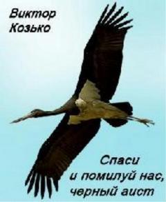 Спаси и помилуй нас, черный аист - Козько Виктор