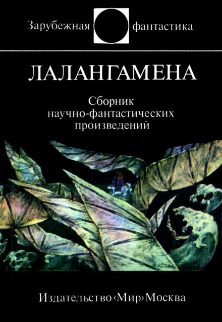 Лалангамена - Диксон Гордон