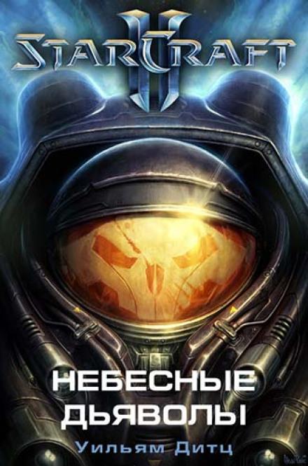 Скачать аудиокнигу Небесные Дьяволы. StarCraft 2
