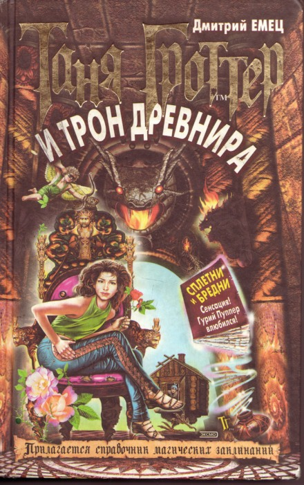 Таня Гроттер и трон Древнира - Дмитрий Емец
