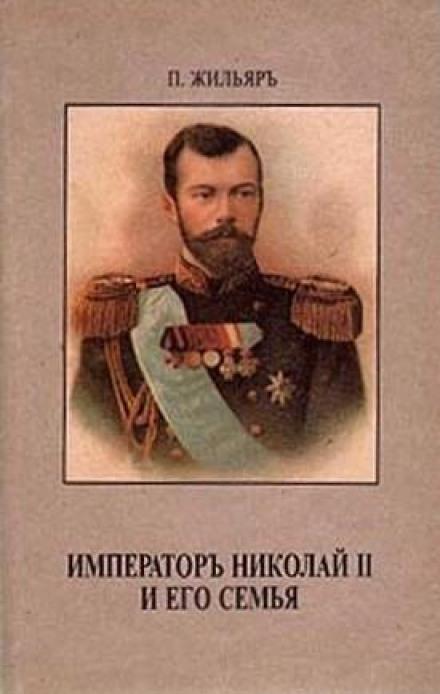 Скачать аудиокнигу Император Николай II и его семья