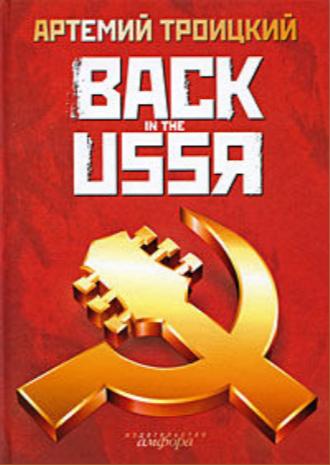 Назад в СССР. Подлинная история рока в России - Артемий Троицкий