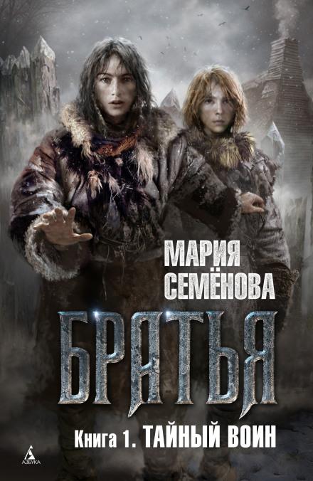 Тайный воин - Семенова Мария