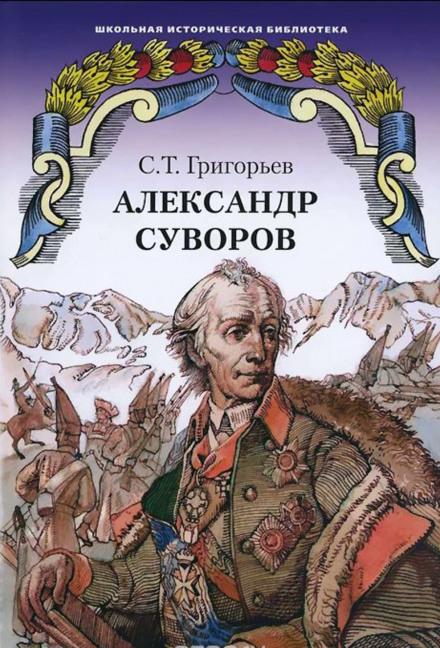Скачать аудиокнигу Александр Суворов