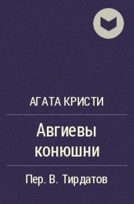 Авгиевы конюшни - Агата Кристи