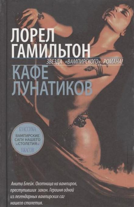 Кафе лунатиков - Лорел Гамильтон