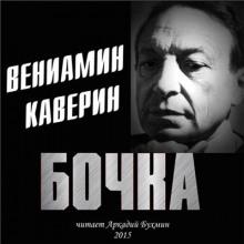 Бочка - Вениамин Каверин