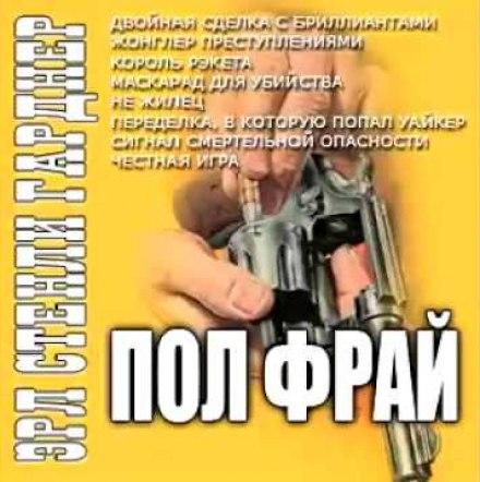 Жонглер преступлениями - Эрл Стэнли Гарднер