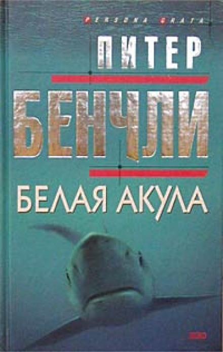 Скачать аудиокнигу Белая Акула