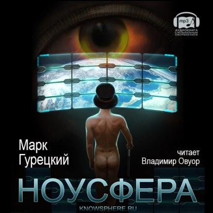 Ноусфера - Марк Гурецкий