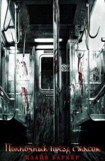 Скачать аудиокнигу Полночный поезд с мясом
