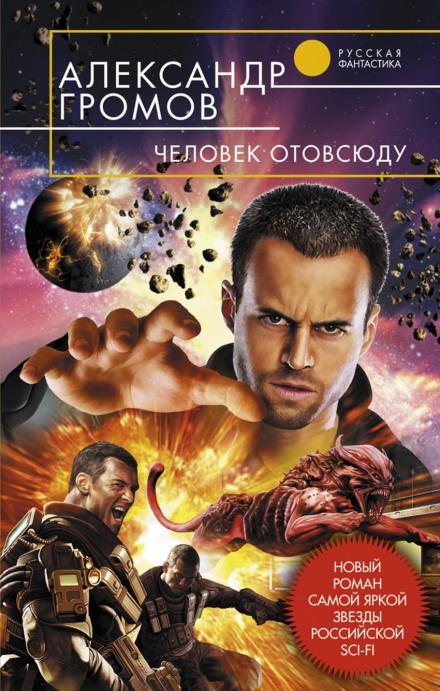 Человек отовсюду - Александр Громов