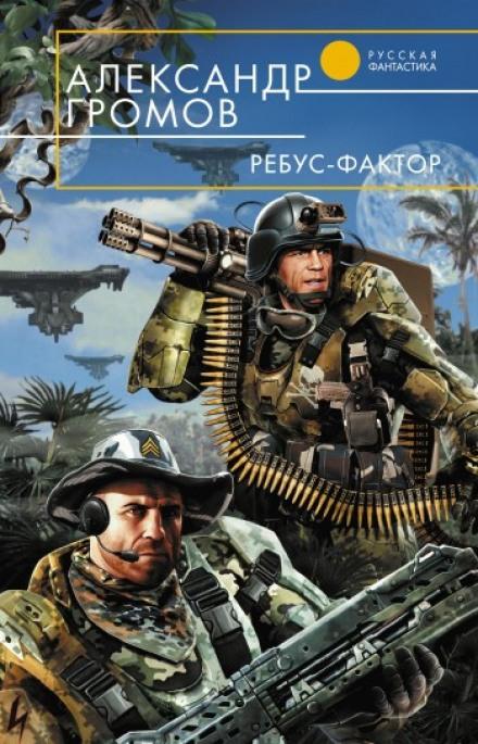Ребус-фактор - Александр Громов