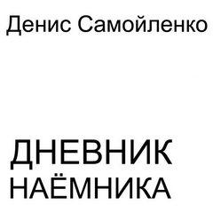 Дневник наёмника - Самойленко Денис