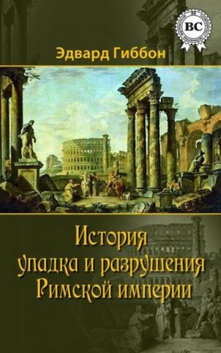 История упадка и разрушения Римской империи - Эдвард Гиббон